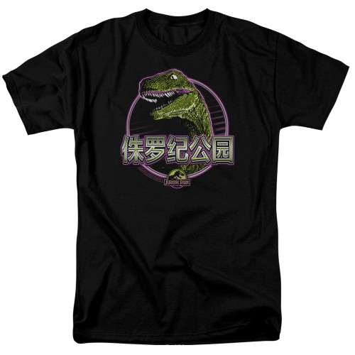 Jurassic Park -Lying Smile 100% cotton high quality pre shrunk machine washable t-shirt