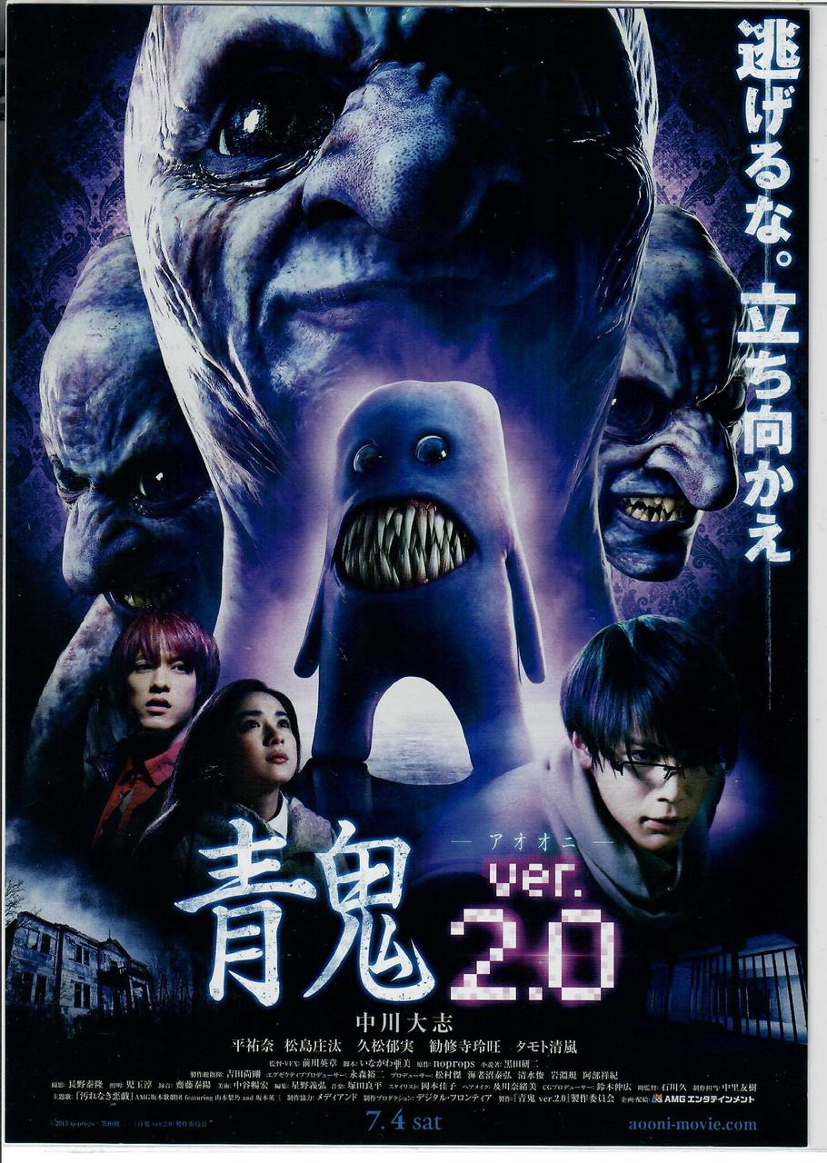 Ao Oni Promotional Flyer 01 Sean S Anime Other Things