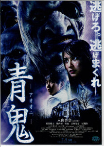 Ao Oni - Promotional Flyer 02