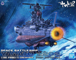 1/1000 Space Battleship Yamato 2202 (Final Battle Ver.)