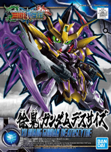 Xu Huang Gundam Deathscythe (#27)