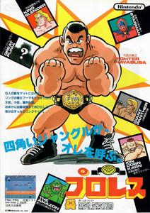 Famicom Pro Wrestling Video Game Promotional Flyer