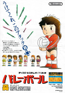 Famicom Volleyball Video Game Promotional Flyer