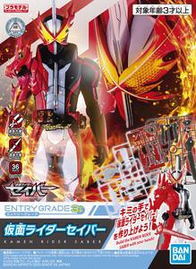 Kamen Rider Saber (Entry Grade)