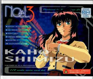 Noel 3 - 1/8 Kaho Shimizu (Resin Kit)