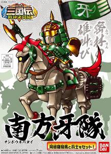BB336 - Namban Forces