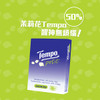 TEMPO Petit Pocket Tissue Jasmine Scent | TEMPO 紙巾茉莉花香味 【1包/18包】