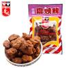 WAHYUEN - Fried Dough BBQ Flavor |華園 柱侯齋燒鵝 【80G / 110G】