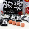 NOBEL Plum Herbal Candy | 諾貝爾 男梅 梅子糖 80g