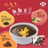Torto - Powdered Black Sesame Cereal with Ginger & Brown Sugar  | 多多 即溶 黑糖薑母芝麻糊 4碗裝 140G