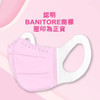 Banitore 3D Mask Adult Pink 20 Pcs   便利妥 3D成人護理口罩 粉紅升級版  Level 2   (20片獨立包裝/盒) Made in HK [Size M]