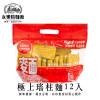 WING LOK Scallop Noodle 永樂粉麵廠 極上瑤柱麵 12pcs