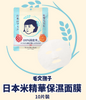 ISHIZAWA LAB Keana Nadeshiko Series - Keana Rice Sheet Mask  (10 pcs) 石澤研究所 毛穴撫子日本米精華保濕面膜 10Sheets