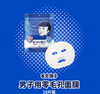 ISHIZAWA LAB Keana Nadeshiko Series- Men with Zero Pore Sheet Mask 石澤研究所穴撫子男子用零毛孔面膜 10sheets