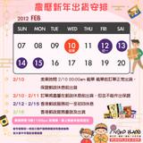 農曆新年出貨安排