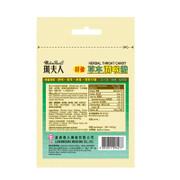 MADAME Pearl's Herbal Throat Candy | 珮夫人 特強草本潤喉糖 8粒包裝