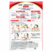 KRACIE Hadabisei Advanced Penetrating 3D Face Mask (Moisturizing) 肌美精深層超滲透3D面膜(抗皺保濕) 4Sheets/Box