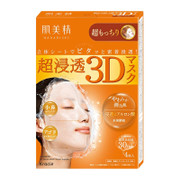 KRACIE Hadabisei Advanced Penetrating 3D Face Mask (Super Suppleness)肌美精深層超滲透3D面膜(超Q嫩) 4Sheets/Box