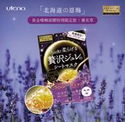 UTENA Premium Puresa Lavendar Extract Jelly Face Mask | UTENA 薰衣草精華黃金啫喱面膜 3Sheets/Box