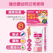 WAKADO Sunscreen for Baby  | 和光堂 嬰幼兒UV 防曬乳液 30g SPF21 PA++