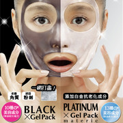WELLNESS Platinum Pore Cleansing Gel Pack Mask 毛孔潔淨白金撕拉式面膜  90g