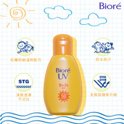 BIORE Kid's UV Sweat/Water Resistant Sunblock | 碧柔 清爽透薄系列: 兒童溫和防曬乳液 90g SPF50+  PA++++