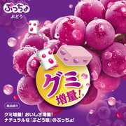 UHA Puccho Stick Candy Grape Flavor| 味覺糖 巨峰果肉條裝軟糖 50g 10Pcs [日本限定]