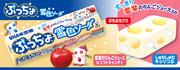UHA Puccho Stick Candy Soda Flavor| 味覺糖 雪色梳打味果肉條裝軟糖 50g 10Pcs [日本限定]