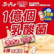 UHA Puccho Stick Candy Probiotic Yogurt Flavor| 味覺糖 乳酸菌飲品味果肉條裝軟糖 50g 10Pcs [日本限定]