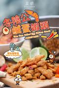 JIEJIE & UNCLECAT Salted Egg Brainless Shrimp Head Tom Yum Flavor | 爵爵&貓叔 鹹蛋無腦蝦頭 冬陰公味 70g