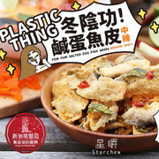 JIEJIE & UNCLECAT Tom Yum Salted Egg Fish Skin Crisp | 爵爵&貓叔 冬陰公鹹蛋魚皮 100g