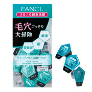 FANCL| Blackhead Face Wash Powder | 無添加 去黑頭酵素洗顔潔面粉 30回分