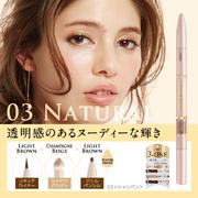 JOURMOE 3-In-1 Liquid Eye Liner & Gel Pencil & Shadow | 3合1 眼線液x眼線液x眼線膠筆 (#03 Natural Look)