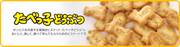 FOUR SEAS Animal Shaped Biscuit Sticks Butter Flavor | 四洲 愉快動物餅牛油味 37G