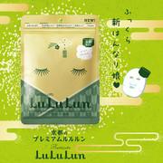 LULULUN Premium 宇治抹茶香保濕面膜 (7枚入)