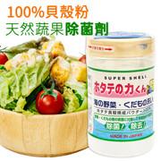 YAMAMOTO Fruits/Vegetables Natural Wash Powder | 日本漢方 水果蔬菜清洗液貝殼粉洗菜粉90g
