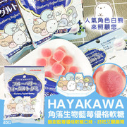 HAYAKAWA  Sumikko Gurashi Yogurt Probiotics Gummy Blueburry Flavor | 早川 角落生物 藍莓乳酸菌軟糖 40G