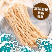 TW PENGHU Fish Stripe 台灣 澎湖灣 鱈魚香絲 110G