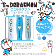 EBISU DORAEMON Kids Toothbrush | 叮噹幼兒牙刷 1枝(0.5-3 years old)