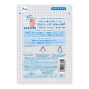 Kose BABYISH | 高絲  嬰兒肌 肌維他命C透白面膜