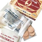 OISHI KOSEIDO 大石膏盛堂温感膏藥貼 156片