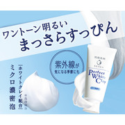 PERFECT White Clay Hydrating Facial Wash| 專科 超微米深層潔顏泥 150ml