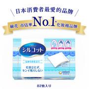 UNICHARM Silcot Velvet Touch Cotton | 尤妮佳 輕柔觸感柔軟化妝棉 82枚