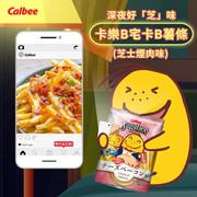 JAGABEE Potato Sticks Bacon & Cheese Flavor 宅卡B薯條 芝士煙肉 (17GX5 Small Pack) 85g