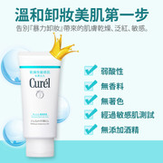 CUREL Deep Make Up Removing Facial Gel |珂潤 深層卸妝啫喱 (乾燥性敏感肌) 130g