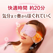 KAO MegRhythm Gentle Steam Eye Mask Chaomomile | 花王  蒸氣眼罩  洋甘菊  12枚