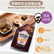 HEME Brown Sugar Deep Cleansing Clay Mask | 喜蜜 黑糖粒粒去角質泥膜 50g
