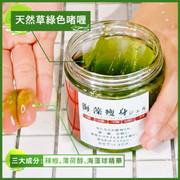 Bikendo Fat Burning Slimming Massage Gel 美研堂 海藻瘦身啫喱 200ml
