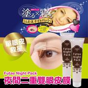 Futae Night Pack | 夜間二重雙眼皮眼膜
