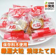 ICHIEI  Baked Large Scallop | 一榮燒帆立貝大粒裝 110g